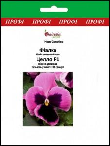 Фиалка Целло F1 нежно-розовая (50гранул) Садыба Центр
