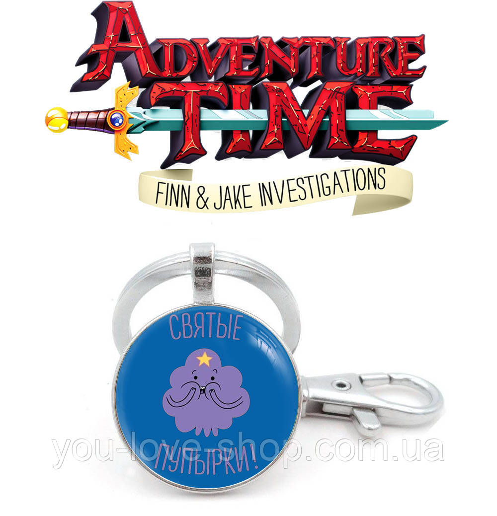 Брелок святые пупырки! Время приключений / Adventure time