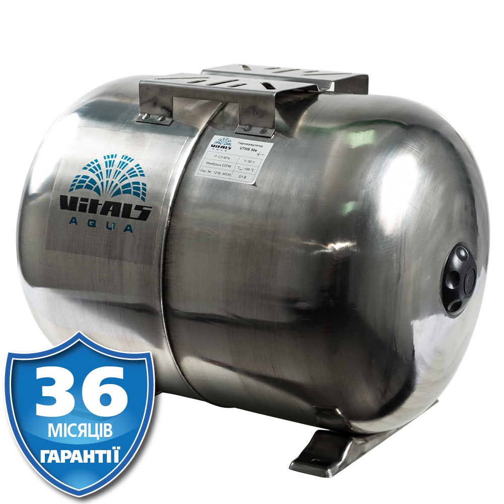 Гидроаккумулятор 50 л, Латвия VITALS AQUA UTHS 50