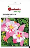 Насіння аквілегеї Королівська роза (0,1г) Садиба Центр