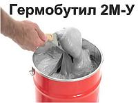 Гермобутил стыковой 2М-У. Гермабутил 2М серый