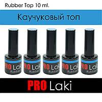 PRO-Laki Rubber Top 10 ml. Каучуковый топ 10 мл.