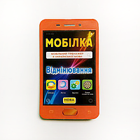 Мобилка. Склонение - учебное пособие по украинскому языку.