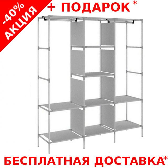 Шкаф тканевый складной трёхсекционный HCX 88130 130х45х175 см на змейке