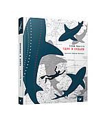 Книга Один в океане Слава Курилов