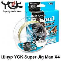 Шнур YGK Super Jig Man X4 200m #1.0/18lb 10m x 5 цветов