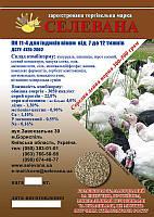 Комбикорм СЕЛЕВАНА откорм для индюков от 7 до 12 недель 20кг, фото 1