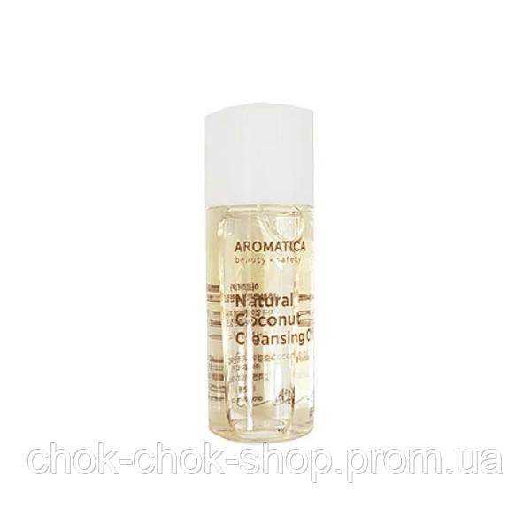 Очищающее масло с экстрактом кокоса AROMATICA Natural Coconut Cleansing Oil 8 мл