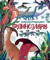 Велика ілюстрована книга про динозаврів, фото 1