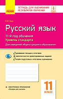 Зима Е.В. Русский язык (11-й год обучения, уровень стандарта). 11 класс. Тетрадь для оценивания результатов обучения для заведений общего среднего, фото 1