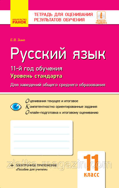 Зима Е.В. Русский язык (11-й год обучения, уровень стандарта). 11 класс. Тетрадь для оценивания результатов обучения для заведений общего среднего