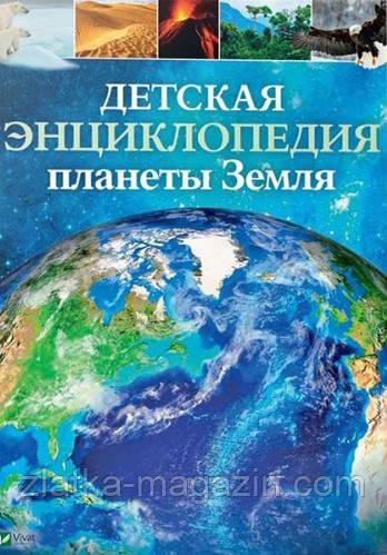 Детская энциклопедия планеты Земля (9789669429872)