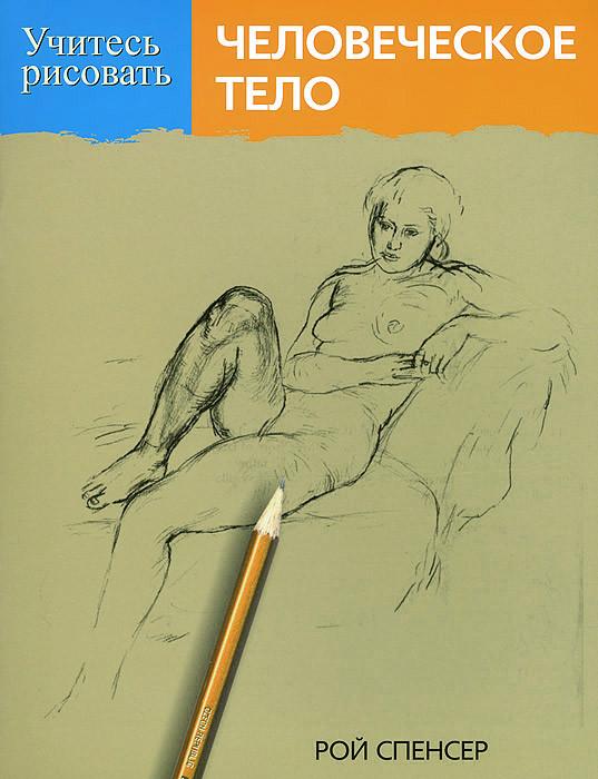 Учитесь рисовать человеческое тело. Рой Спенсер