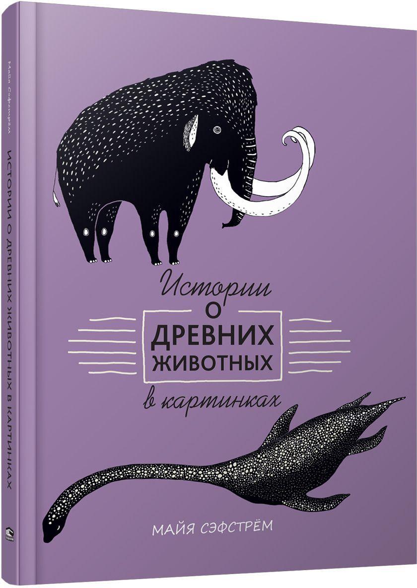 Історії про стародавніх тварин в картинках. Майя Сэфстрем