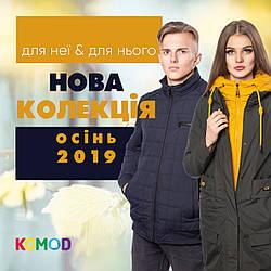 Новая коллекция женских и мужских курток, парок и пальто «Осень 2019»!
