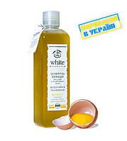 """Органический шампунь для волос """"Яичный""""-интенсивное увлажнение коже головы и волосам(250мл)"""