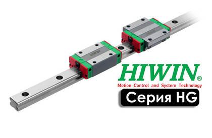Профильные направляющие HIWIN серии HG