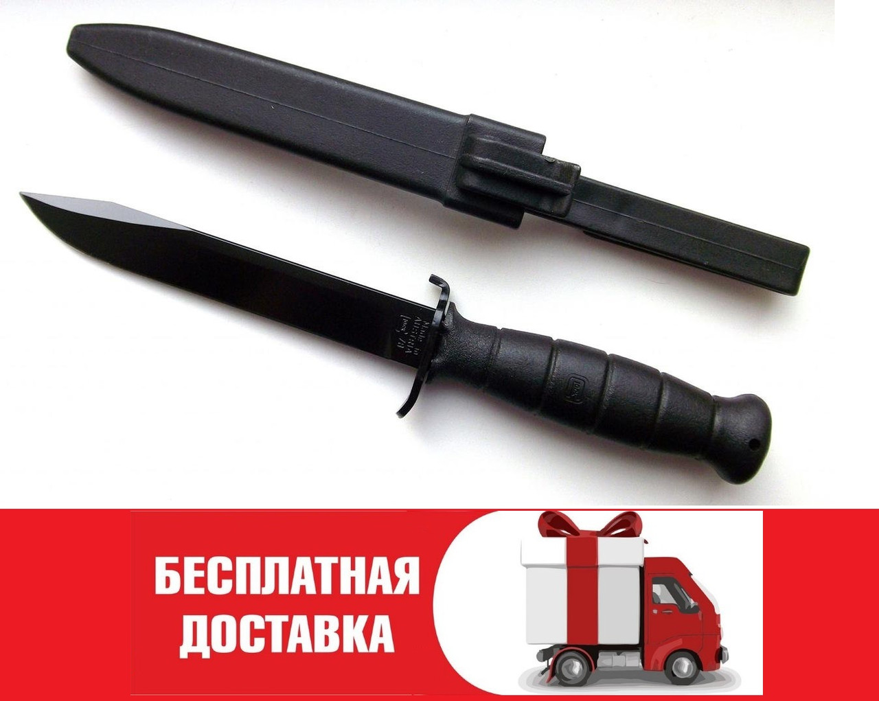 Нож Glock FM78