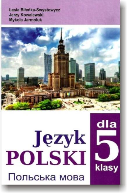 Польська мова. Підручник для 5 класу. 1-й рік навчання. ЗНИЖЕНИЙ У ЦІНІ