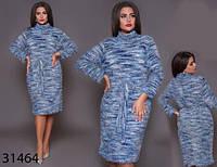 Женское осеннее платье большого размера с поясом р. 52 по 56