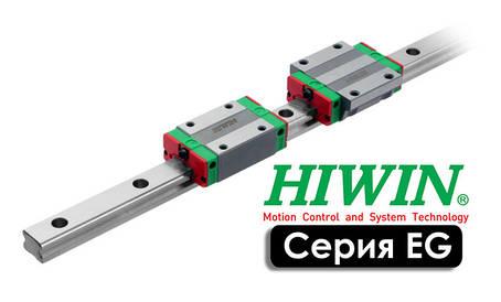 Профильные направляющие HIWIN серии EG