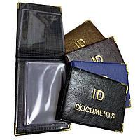 Обкладинка для ID DOCUMENTS 5 відділень