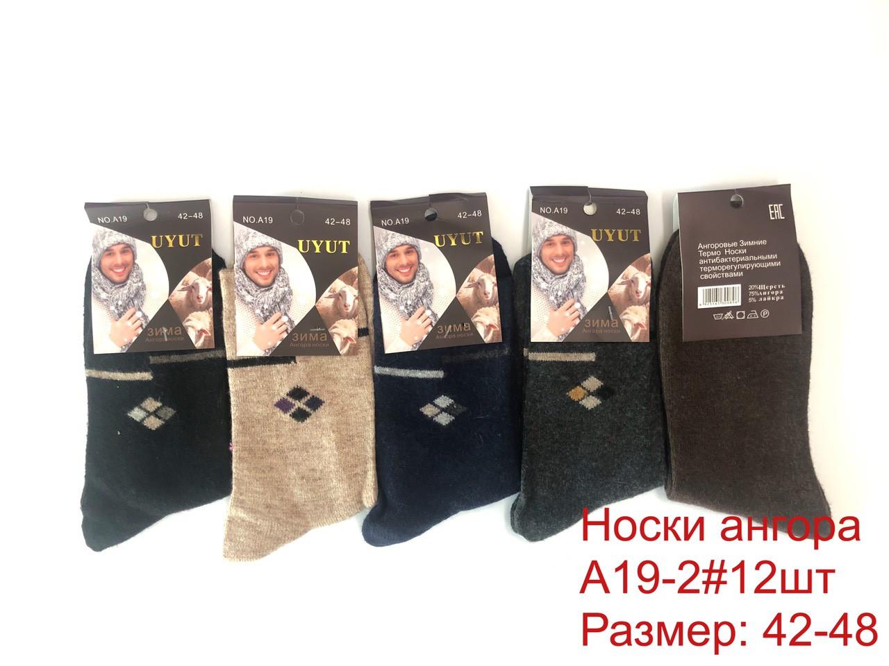 Носки мужские махровые Ангора UYUT. Р.-р. 42-48