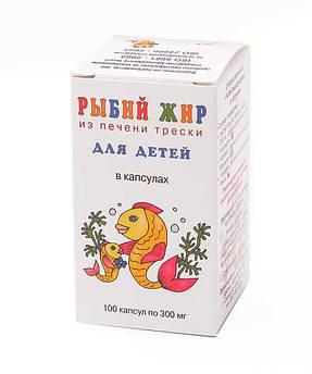 Рыбий жир для детей в капсулах 100 капсул по 300 мг