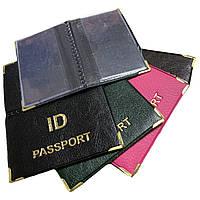 Обкладинка для ID PASSPORT
