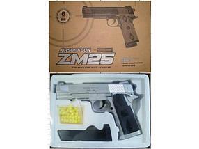 Пистолет ZM25 с пульками метал.кор.ш.к.JH120316102B(JH130221101B)/36/