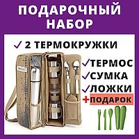 ТЕРМОС + 2 термокружки + сумка + ложки. Набор для пикника