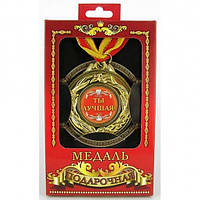 Медаль подарочная Ты лучшая