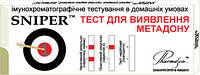 Тест-смужка SNIPER®  для визначенння метадону (сеча)
