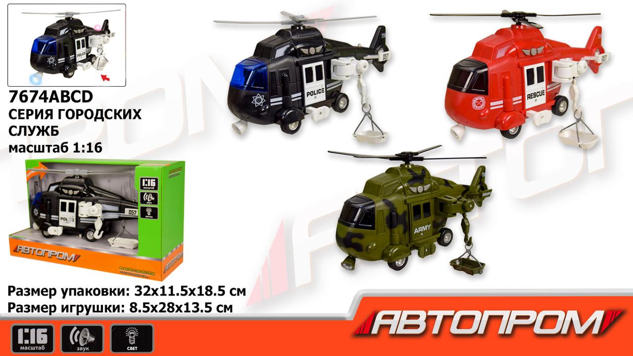 """Вертолет батар. свет,звук """"Автопром"""" городские службы, 3 вида, в кор. 32*11,5*18,5см /24/"""