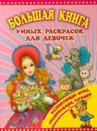 Большая книга умных раскрасок для девчонок, 9785488024960