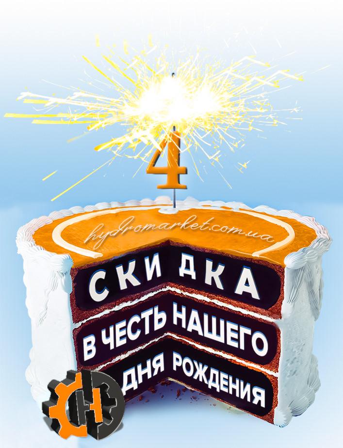 """Компания """"Гидромаркет"""" празднует 4-тый День рождения и дарит подарки своим клиентам"""