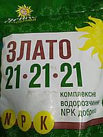 Комплексное водорастворимое удобрение Ярило Злато НПК 21-21-21 на Пшеницу Ячмень. Норма 2-3кг/га. Тара 20кг.
