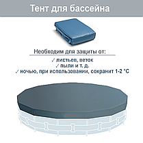 Каркасный бассейн Intex 26326-1, 488 x 122 см (лестница, тент, подстилка) , фото 3