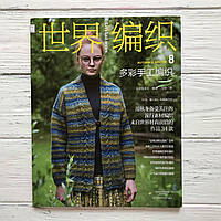 """Японский журнал по вязанию """"Осень-зима 8"""", фото 1"""