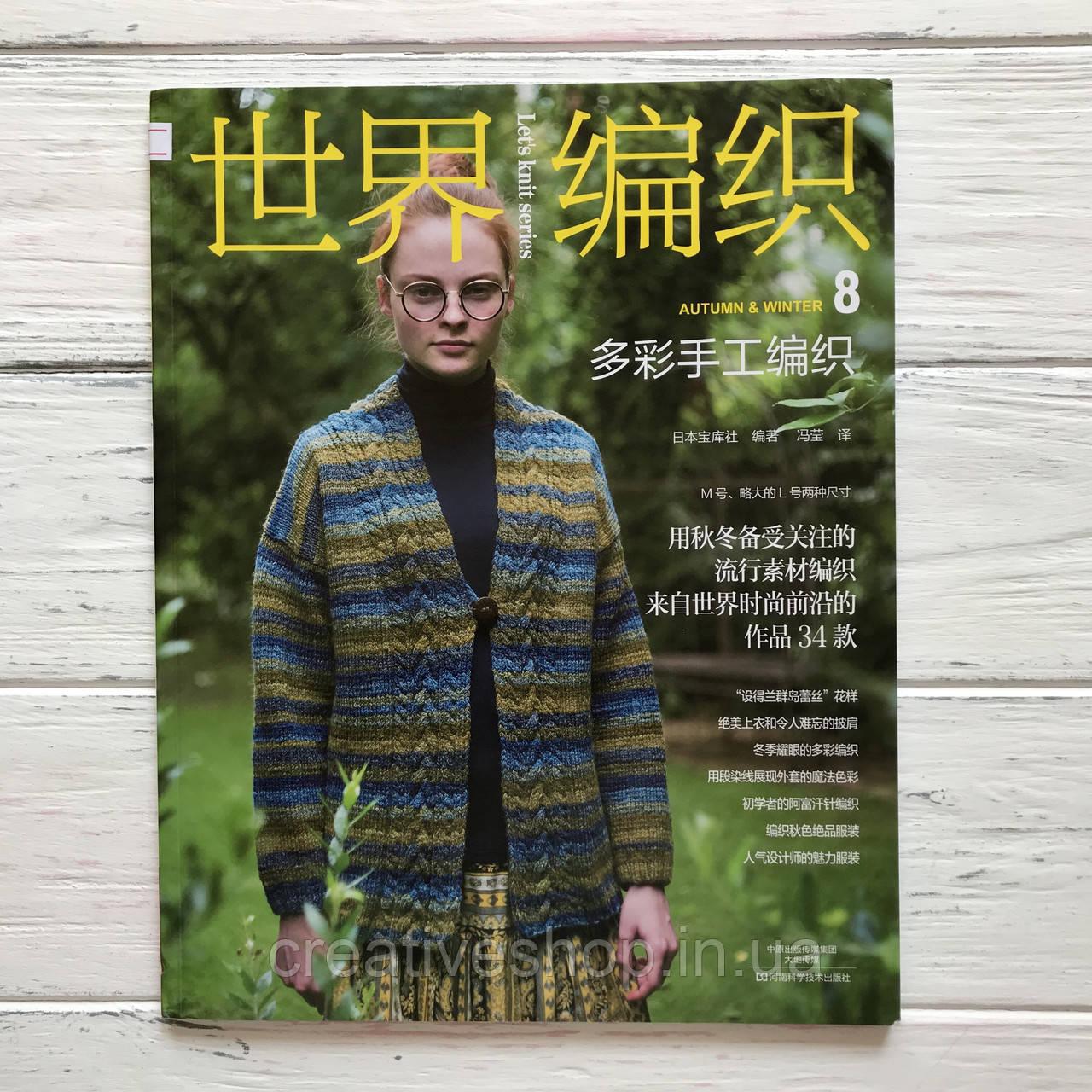 """Японский журнал по вязанию """"Осень-зима 8"""""""