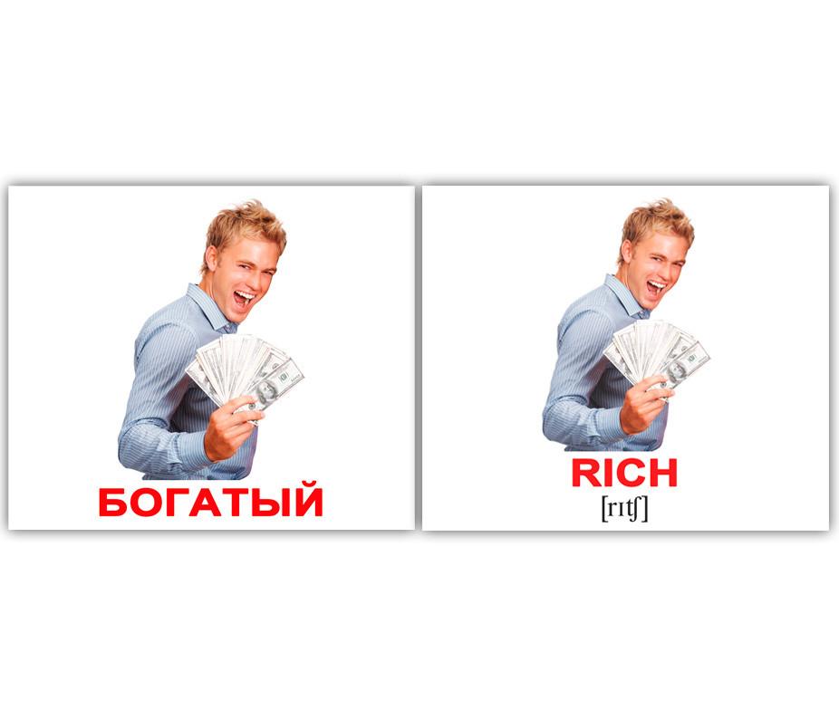 """МИНИ карточки (рус.-англ.) """"Прилагательные/Adjectives"""""""
