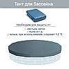 Каркасный бассейн Intex 26720, 427 х 107 см (насос-фильтр 3 785 л/ч, лестница, тент, подстилка) , фото 4