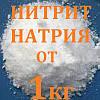 Нитрит натрия от 1кг