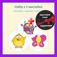 Термонаклейка для привчання дітей пісяти в горщик Magic Sticker (3 наклейки+1) Стікери в горщик