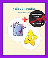 Термонаклейка для привчання дітей пісяти в горщик Magic Sticker (2 наклейки+1) Стікери в горщик