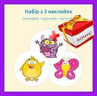Наклейка для приучения ребенка к горшку Magic Sticker (Набор из 3-х наклеек)+Подарок