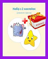 Наклейка для приучения ребенка к горшку Magic Sticker (Набор из 2-х наклеек)+ Подарок