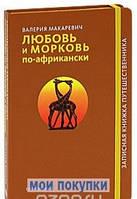 Макаревич. Любовь и морковь по-африкански, 978-5-387-00160-4