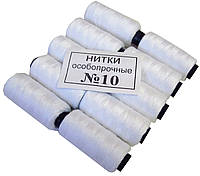 Нитки швейные особопрочные №10 (10шт/уп) Белые