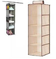 Подвесной узкий кофр-органайзер в шкаф на 5 секций.